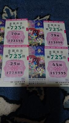 宝くじ 723
